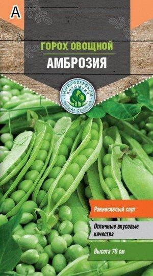 Семена Tim/горох овощной Амброзия раннеспелый 10г