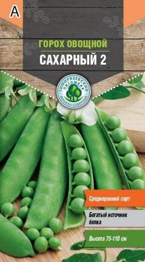 Семена Tim/горох овощной Сахарный 2 ранний 10г