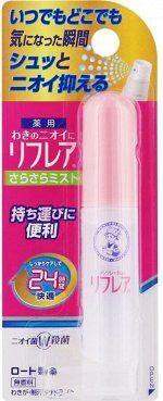 ROHTO Refrare Deo Mist - карманный дезодорант спрей со стерилизующим компонентом