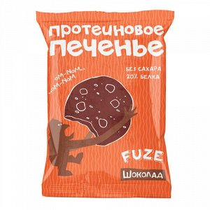 """Печенье """"Шоколад"""" Fuze"""