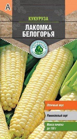 Семена Tim/кукуруза Лакомка Белогорья 5г