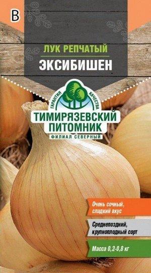 Семена Tim/лук репчатый Эксибишен 0,3г