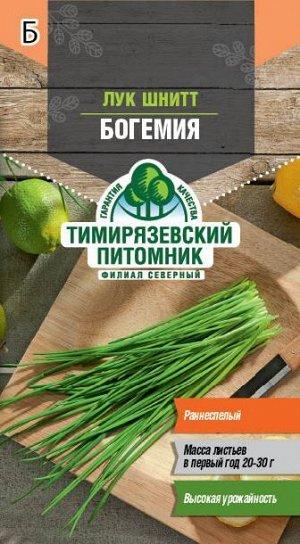 Семена Tim/лук шнитт Богемия 0,5г