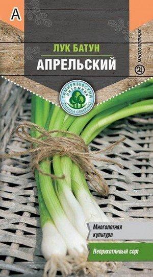 Семена Tim/лук-батун Апрельский 1г