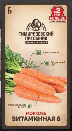Семена Tim/морковь Витаминная 6 средняя 4г Двойная фасовка