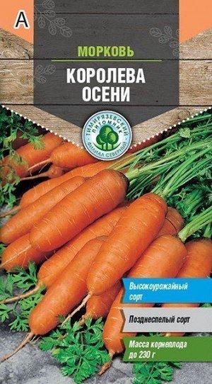 Семена Tim/морковь Королева осени поздняя