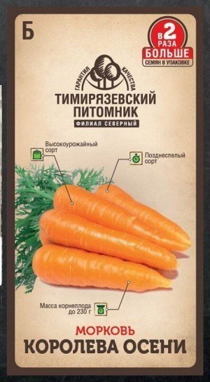 Семена Tim/морковь Королева осени поздняя 4г Двойная фасовка