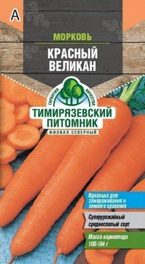 Семена Tim/морковь Красный великан 2г