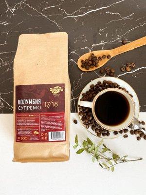 """Кофе в зернах  """"Колумбия Супремо"""", пакет 0.5кг"""