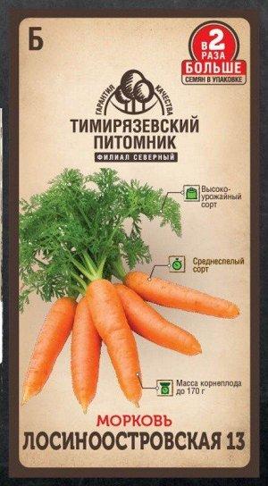 Семена Tim/морковь Лосиноостровская средняя 4г Двойная фасовка
