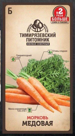 Семена Tim/морковь Медовая 4г Двойная фасовка