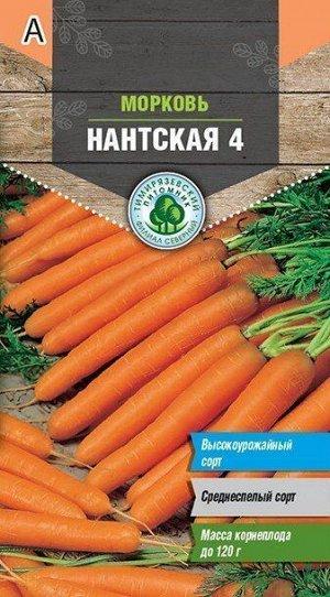 Семена Tim/морковь Нантская 4 средняя 2г