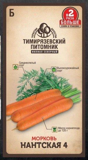 Семена Tim/морковь Нантская 4 средняя 4г Двойная фасовка