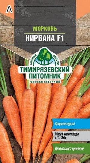 Семена Tim/морковь Нирвана F1 0,5г