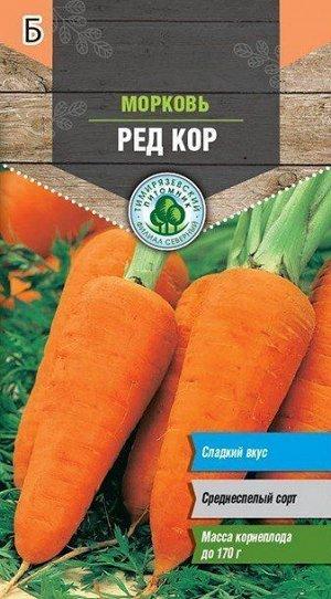Семена Tim/морковь Ред Кор (Голландия) 0,3г