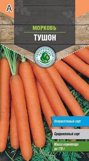 Семена Tim/морковь Тушон 2г