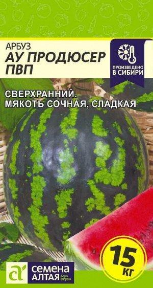 Арбуз АУ Продюссер ПВП/Сем Алт/цп 1 гр.