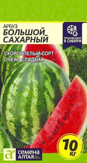 Арбуз Большой Сахарный/Сем Алт/цп 1 гр.