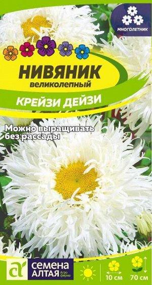Нивяник Крейзи Дейзи великолепный/Сем Алт/цп 0,02 гр. многолетник