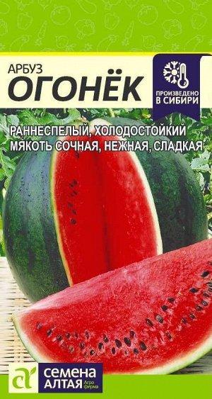 Арбуз Огонек/Сем Алт/цп 1 гр.
