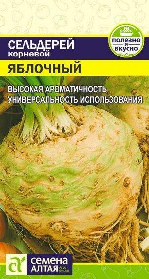Зелень Сельдерей Корневой Яблочный/Сем Алт/цп 0,5 гр.