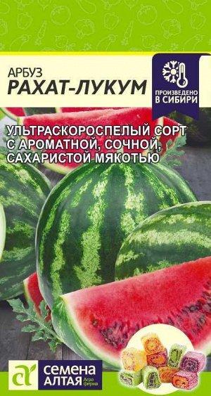 Арбуз Рахат-Лукум/Сем Алт/цп 1 гр.