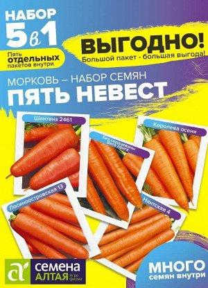 Морковь Пять Невест Смесь/Сем Алт/цп 5 гр. БОЛЬШОЙ ПАКЕТ! НОВИНКА!