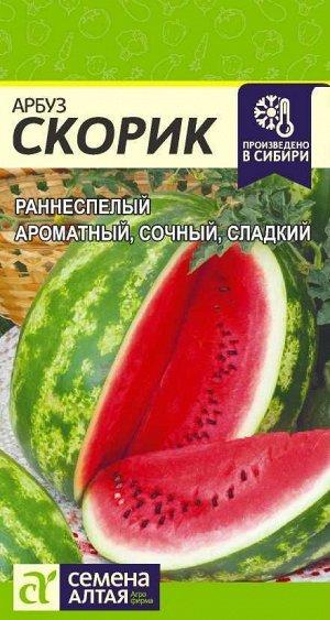 Арбуз Скорик/Сем Алт/цп 1 гр.