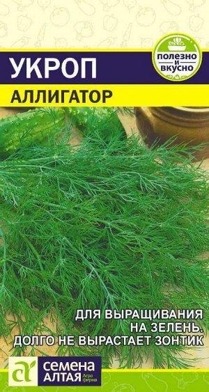 Зелень Укроп Аллигатор/Сем Алт/цп 2 гр.