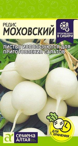 Редис Моховский/Сем Алт/цп 2 гр.