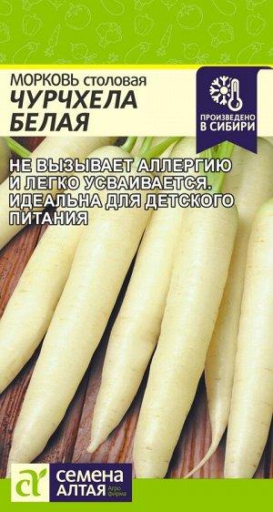 Морковь Чурчхела Белая/Сем Алт/цп 0,2 гр. НОВИНКА!