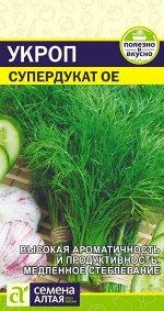 Зелень Укроп Супердукат ОЕ/Сем Алт/цп 2 гр.