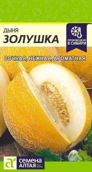 Дыня Золушка/Сем Алт/цп 1 гр.
