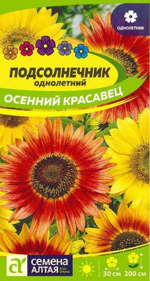 Подсолнечник Осенний красавец/Сем Алт/цп 0,5 гр.