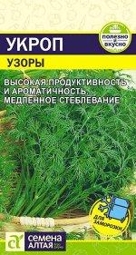 Зелень Укроп Узоры/Сем Алт/цп 2 гр.