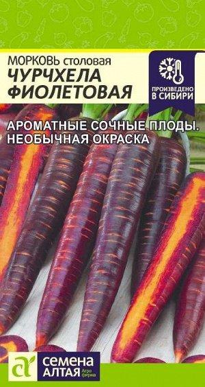 Морковь Чурчхела Фиолетовая/Сем Алт/цп 0,2 гр. НОВИНКА!