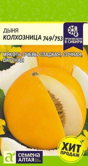 Дыня Колхозница 749/753/Сем Алт/цп 1 гр.