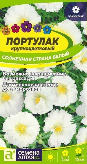 Портулак Солнечная Страна Белый/Сем Алт/цп 0,1 гр.