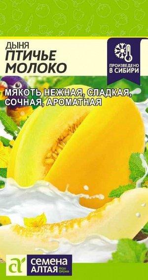 Дыня Птичье Молоко/Сем Алт/цп 1 гр.