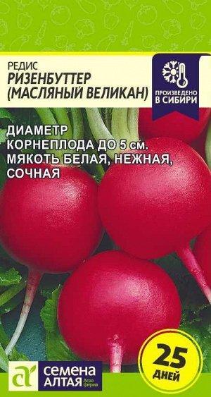 Редис Ризенбуттер/Сем Алт/цп 2 гр.