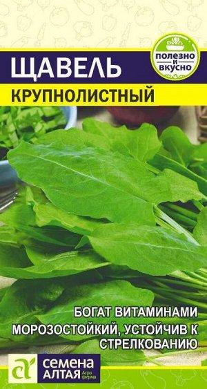 Зелень Щавель Крупнолистный/Сем Алт/цп 0,5 гр. НОВИНКА!