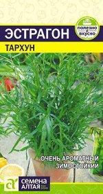 Зелень Эстрагон Тархун/Сем Алт/цп 0,05 гр.