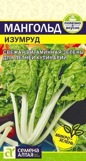 Мангольд Изумруд/Сем Алт/цп 1 гр.
