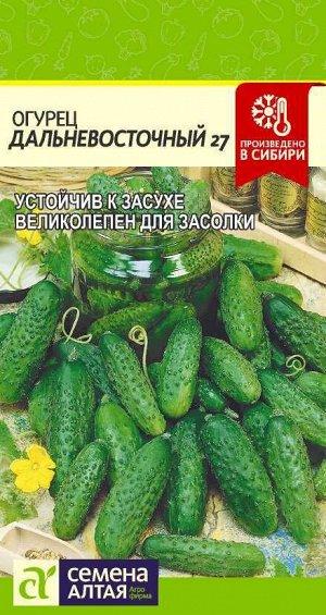 Огурец Дальневосточный 27/Сем Алт/цп 0,5 гр.