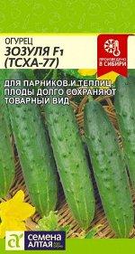 Огурец Зозуля F1 (ТСХА 77)/Сем Алт/цп 0,3 гр.