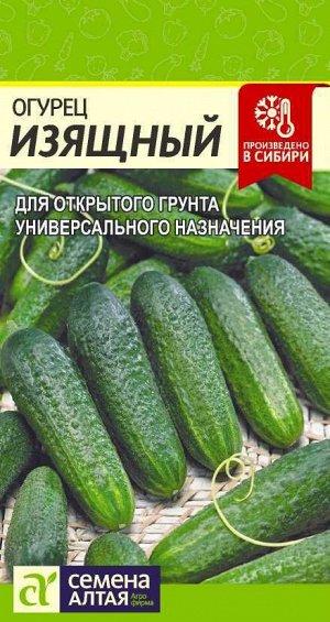 Огурец Изящный/Сем Алт/цп 0,5 гр.