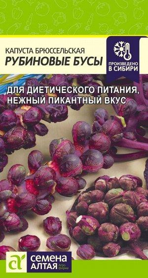 Капуста Брюссельская Рубиновые Бусы/Сем Алт/цп 0,1 гр. НОВИНКА