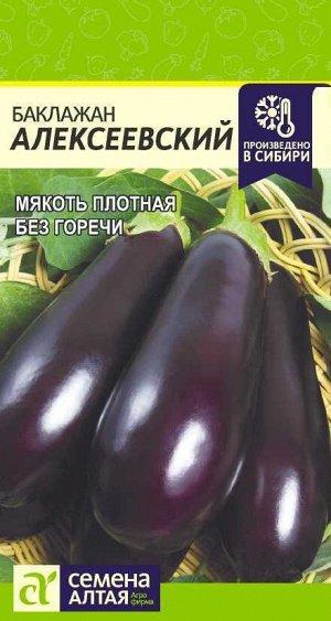 Баклажан Алексеевский/Сем Алт/цп 0,2 гр.