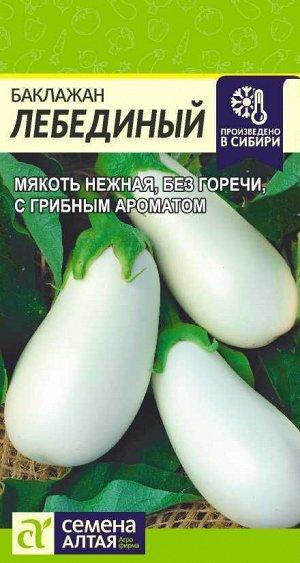 Баклажан Лебединый/Сем Алт/цп 0,2 гр.