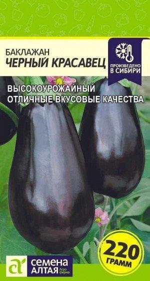 Баклажан Черный Красавец/Сем Алт/цп 0,3 гр.